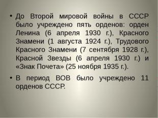 До Второй мировой войны в СССР было учреждено пять орденов: орден Ленина (6 а