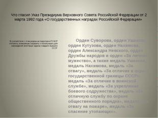 Что гласил Указ Президиума Верховного Совета Российской Федерации от 2 марта