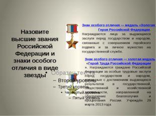 Назовите высшие звания Российской Федерации и знаки особого отличия в виде зв