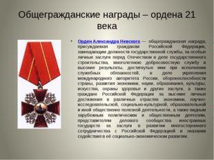 Общегражданские награды – ордена 21 века Орден Александра Невского— общеграж