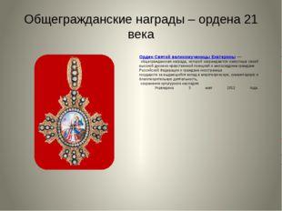 Общегражданские награды – ордена 21 века Орден Святой великомученицы Екатери