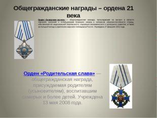 Орден «За морские заслуги»— общегражданская награда, присуждаемая за заслу