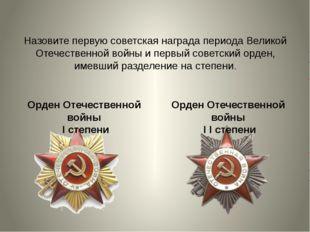 Назовите первую советская награда периода Великой Отечественной войны и первы