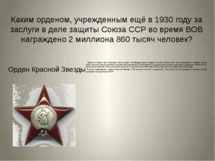 Каким орденом, учрежденным ещё в 1930 году за заслуги в деле защиты Союза ССР