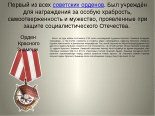 Первый из всехсоветских орденов. Был учреждён для награждения за особую храб