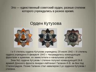 Это— единственный советский орден, разные степени которого учреждались в раз