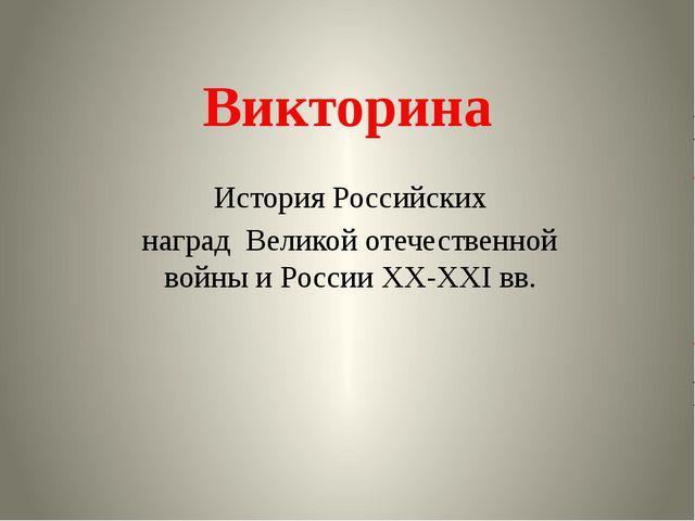 Викторина История Российских наград Великой отечественной войны и России XX-X...