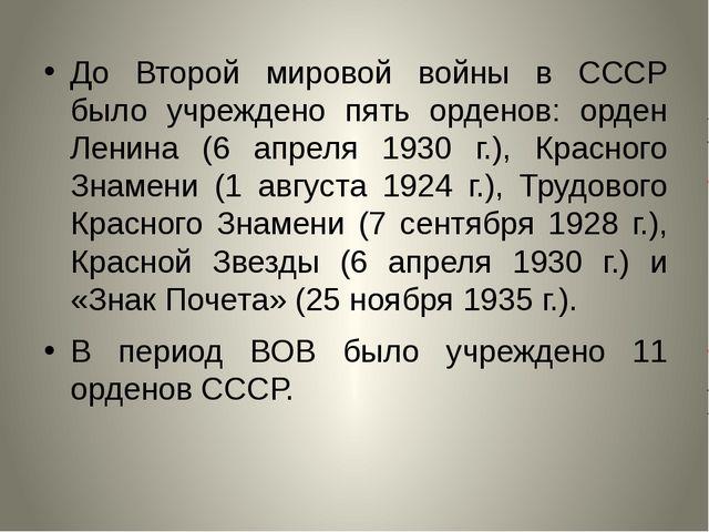 До Второй мировой войны в СССР было учреждено пять орденов: орден Ленина (6 а...