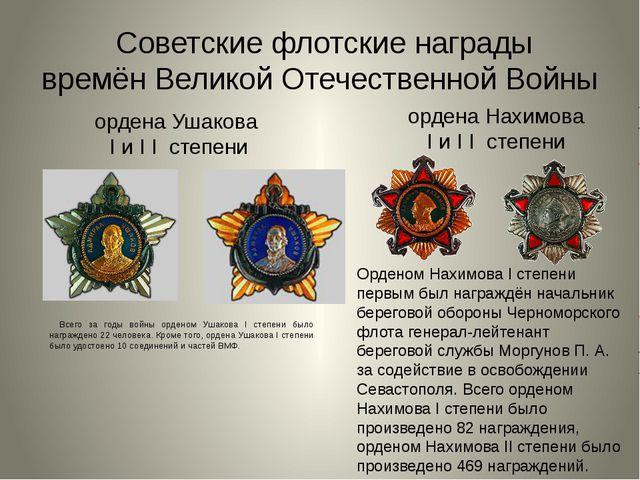 Советские флотские награды времёнВеликой Отечественной Войны Всего за годы...