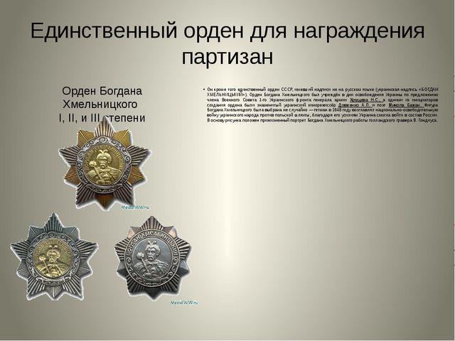 Единственный орден для награждения партизан Он кроме того единственный орден...