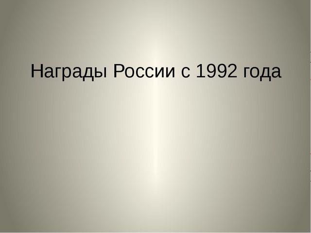 Награды России с 1992 года
