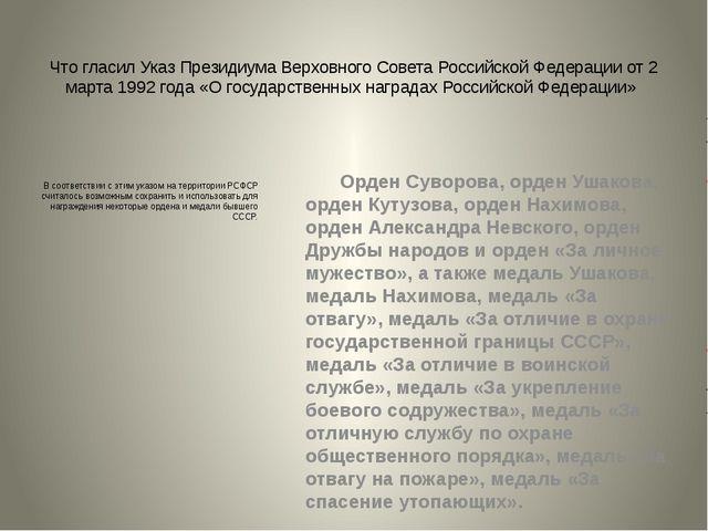 Что гласил Указ Президиума Верховного Совета Российской Федерации от 2 марта...