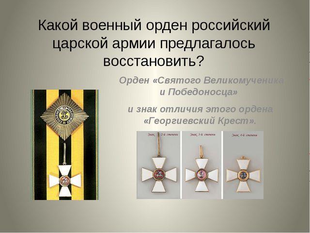 Какой военный орден российский царской армии предлагалось восстановить? Орден...