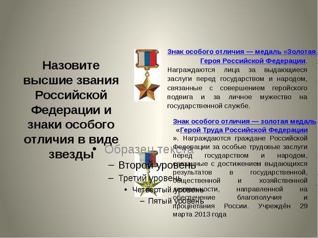 Назовите высшие звания Российской Федерации и знаки особого отличия в виде зв...
