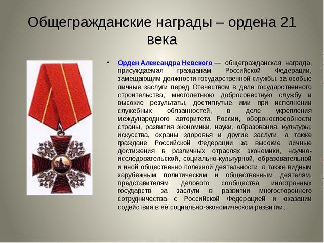 Общегражданские награды – ордена 21 века Орден Александра Невского— общеграж...