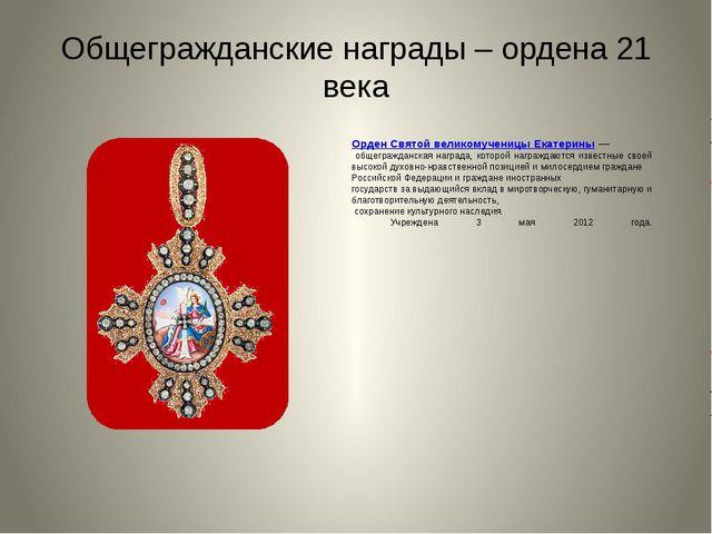Общегражданские награды – ордена 21 века Орден Святой великомученицы Екатери...