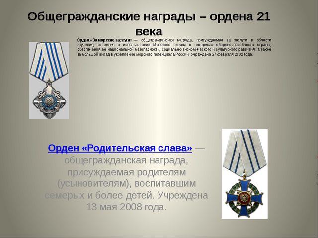 Орден «За морские заслуги»— общегражданская награда, присуждаемая за заслу...