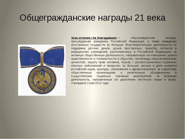 Общегражданские награды 21 века  Знак отличия «За благодеяние»— общегражда...