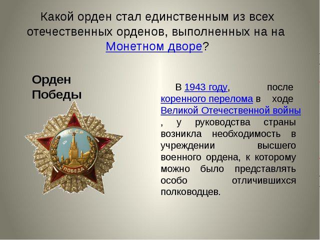 В1943 году, послекоренного переломав ходеВеликой Отечественной войны, у...