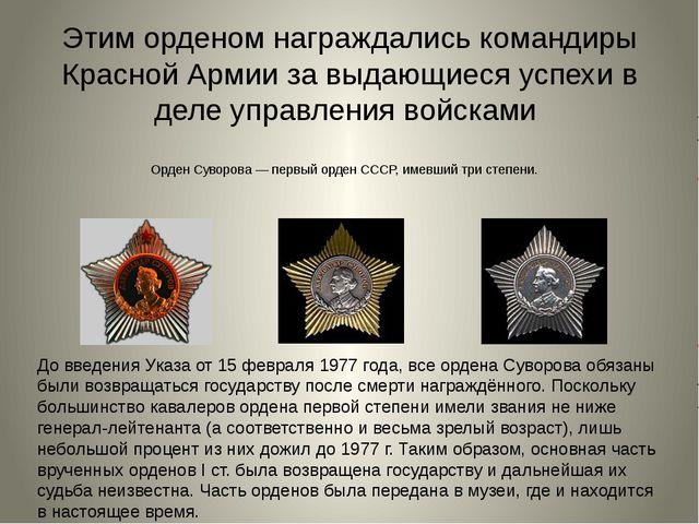 Этим орденом награждались командиры Красной Армии за выдающиеся успехи в деле...
