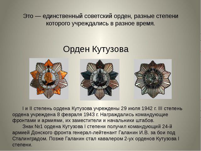 Это— единственный советский орден, разные степени которого учреждались в раз...
