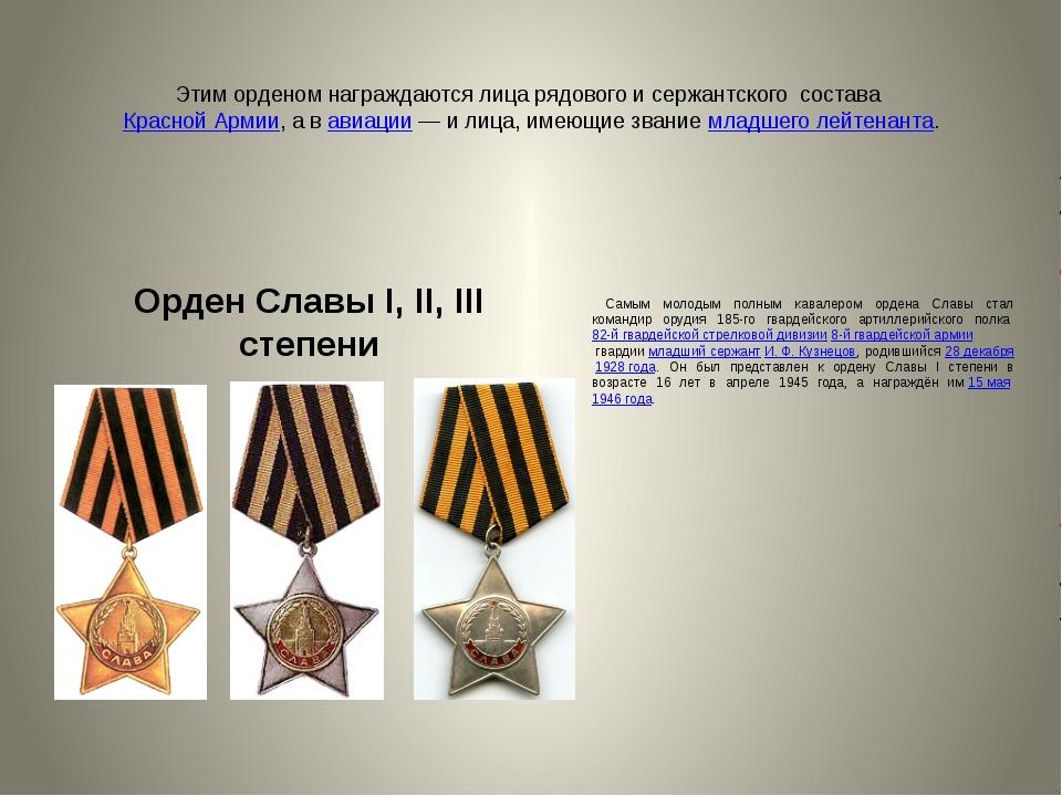 Этим орденом награждаются лица рядового и сержантского состава Красной Армии...