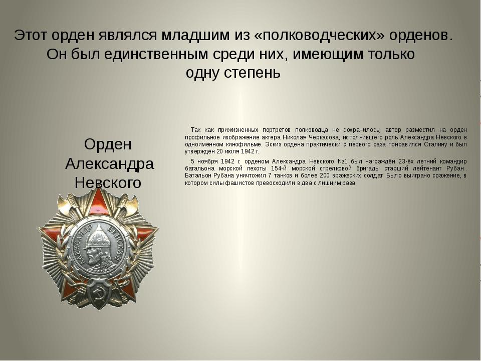 Этот орден являлся младшим из «полководческих» орденов. Он был единственным...