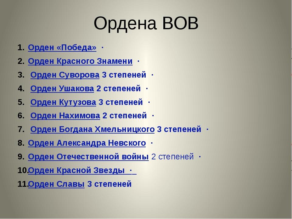 Ордена ВОВ Орден «Победа»· Орден Красного Знамени· Орден Суворова3 сте...
