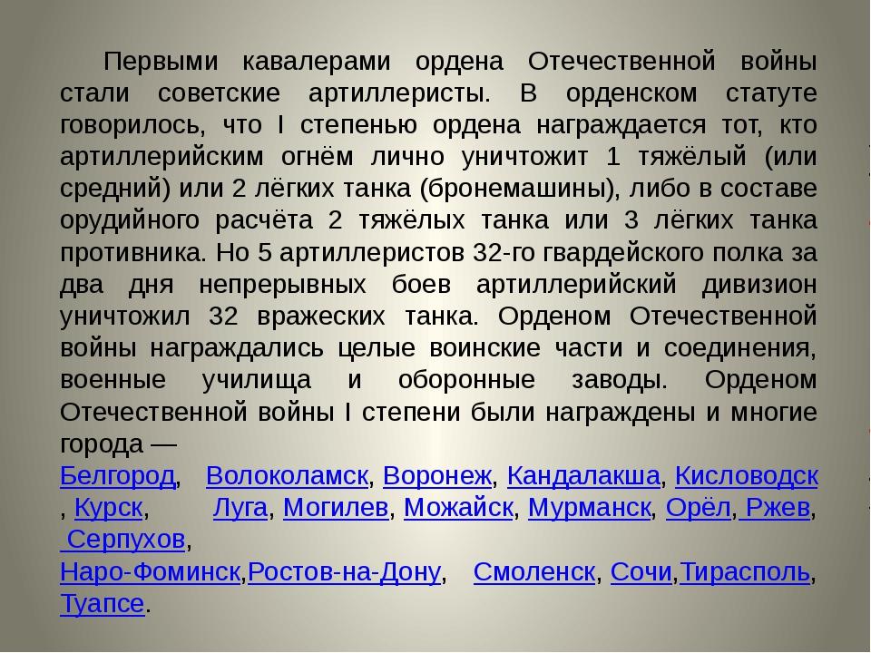 Первыми кавалерами ордена Отечественной войны стали советские артиллеристы....