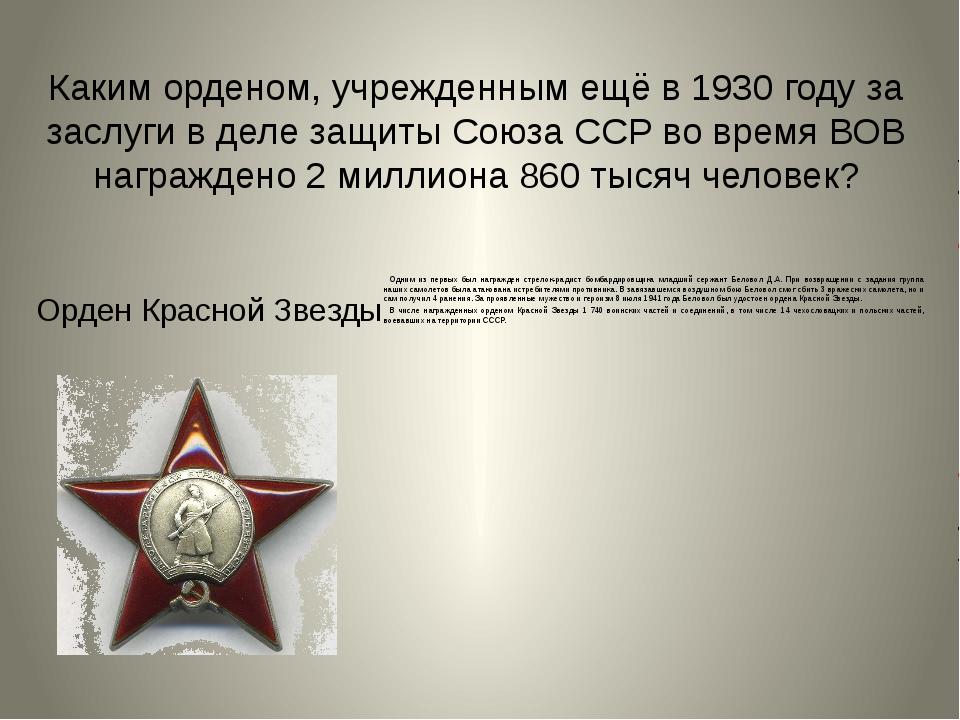Каким орденом, учрежденным ещё в 1930 году за заслуги в деле защиты Союза ССР...