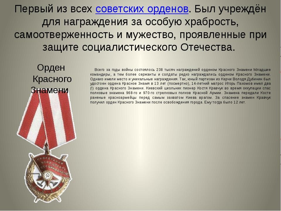 Первый из всехсоветских орденов. Был учреждён для награждения за особую храб...