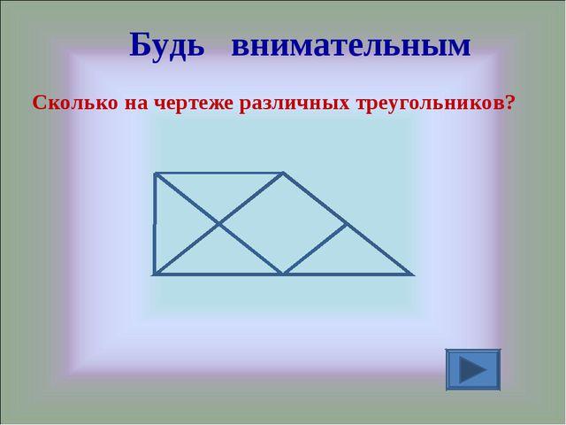 Будь внимательным Сколько на чертеже различных треугольников?