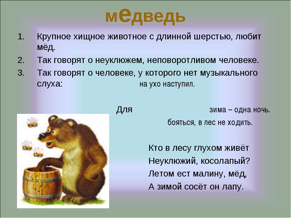 медведь Крупное хищное животное с длинной шерстью, любит мёд. Так говорят о н...