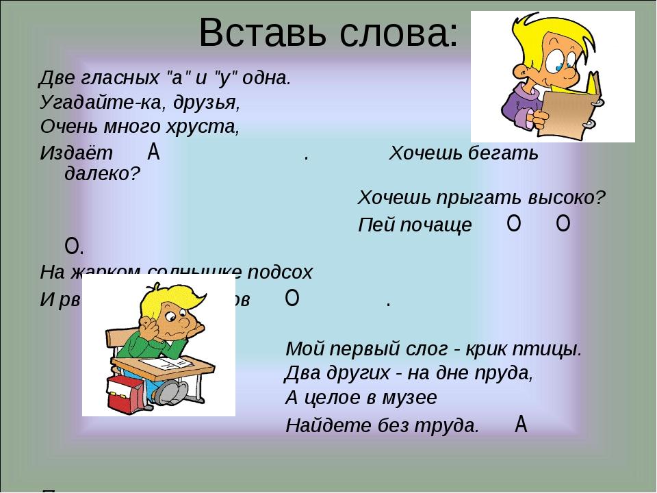 """Вставь слова: Две гласных """"а"""" и """"у"""" одна. Угадайте-ка, друзья, Очень много хр..."""