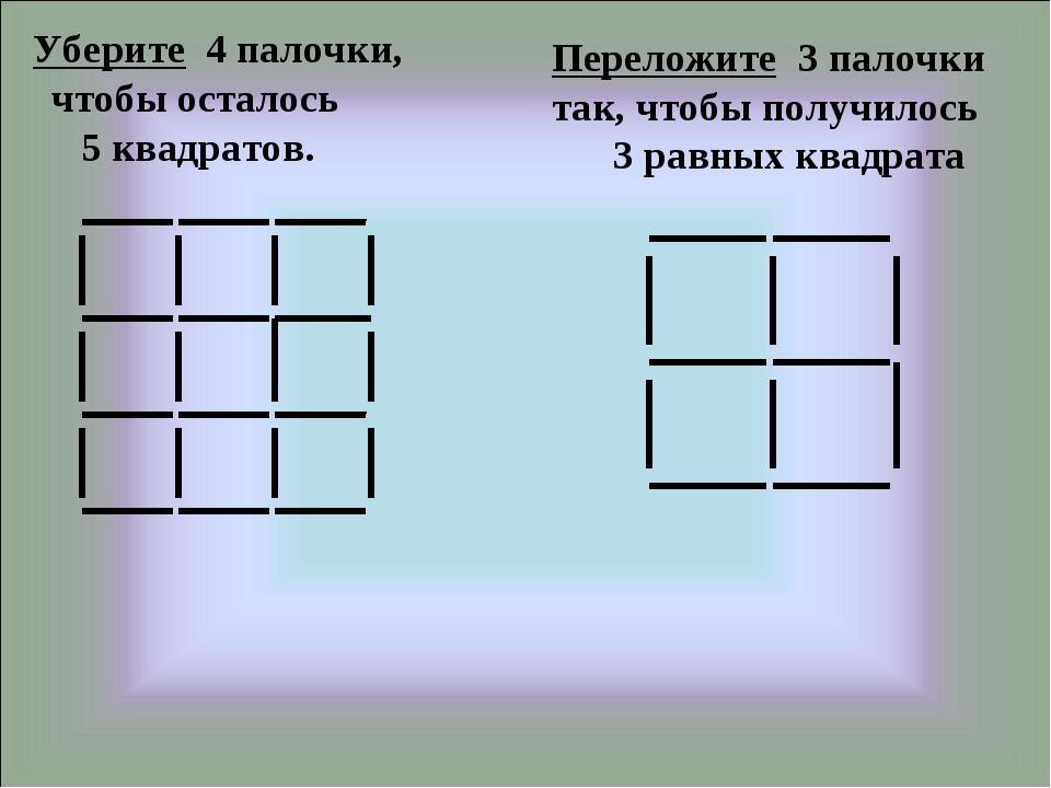 Уберите 4 палочки, чтобы осталось 5 квадратов. Переложите 3 палочки так, что...