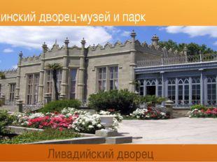 Алупкинский дворец-музей и парк Ливадийский дворец