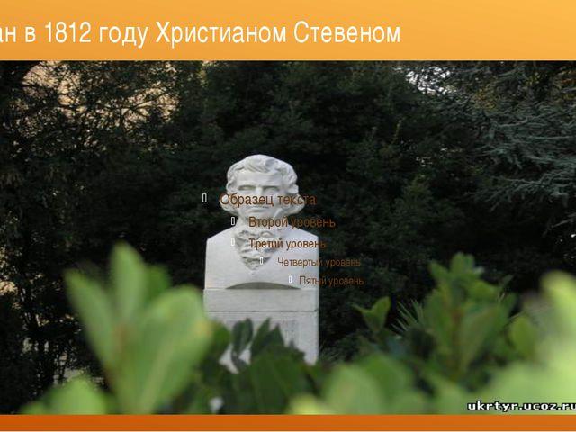 Основан в 1812 году Христианом Стевеном