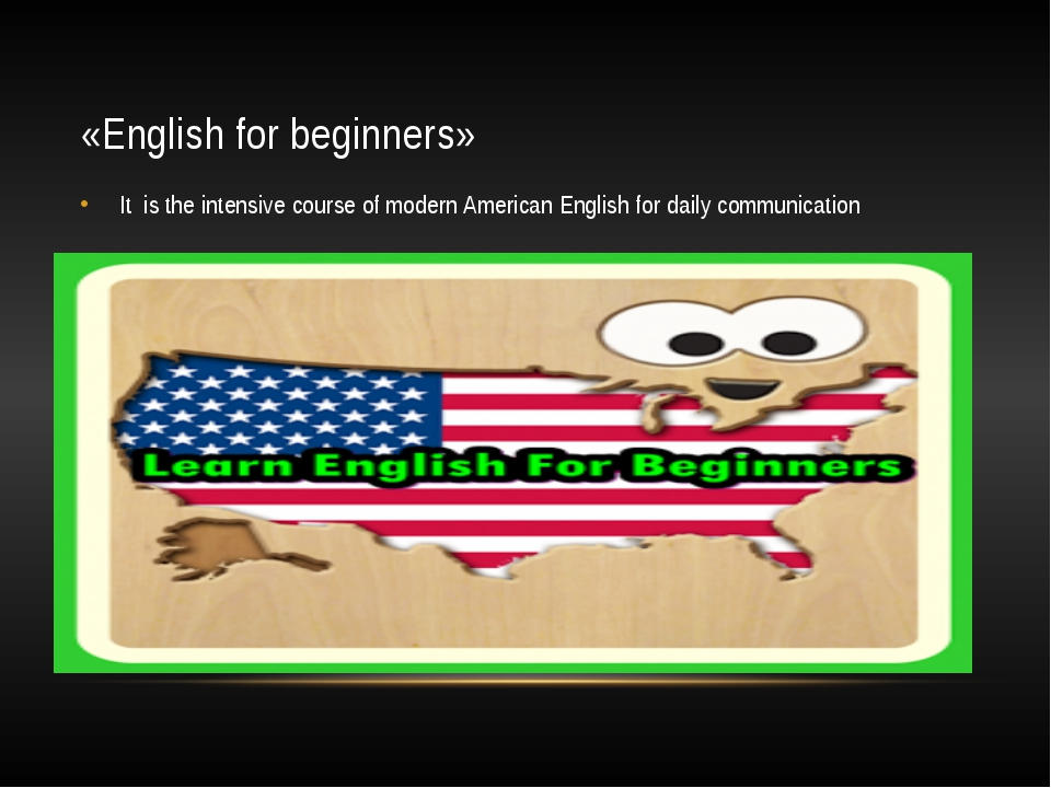 «English for beginners» It is the intensive course of modern American English...