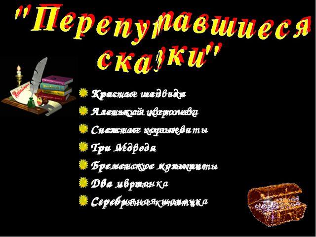 Красные медведи Аленькая королева Снежные музыканты Три Мороза Бременское коп...