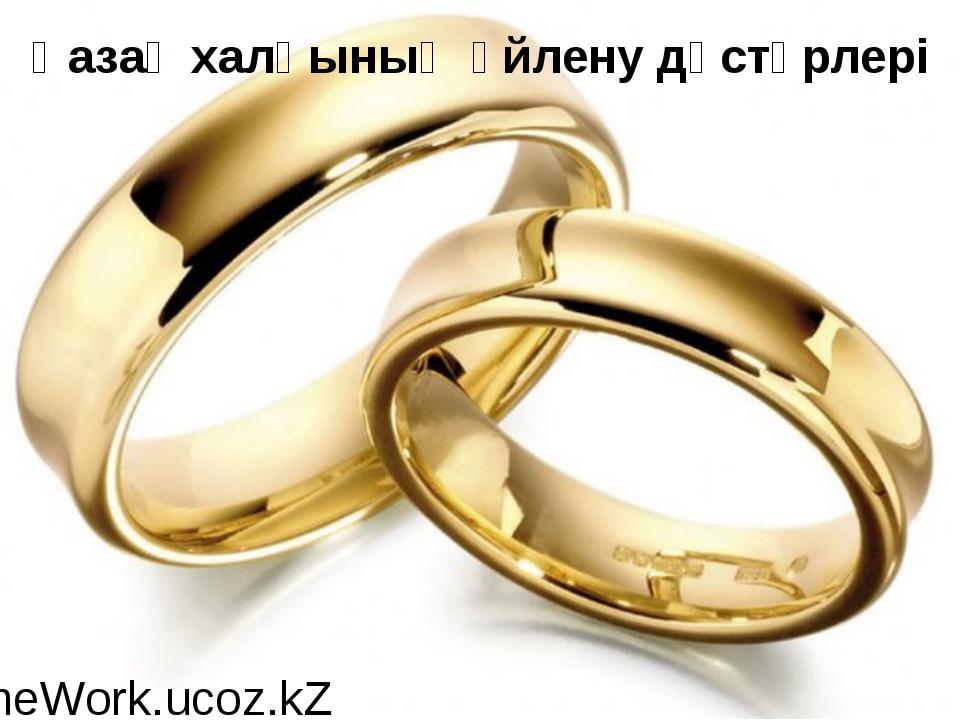 Қазақ халқының үйлену дәстүрлері HomeWork.ucoz.kZ