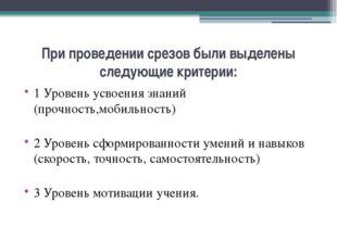 При проведении срезов были выделены следующие критерии: 1 Уровень усвоения зн