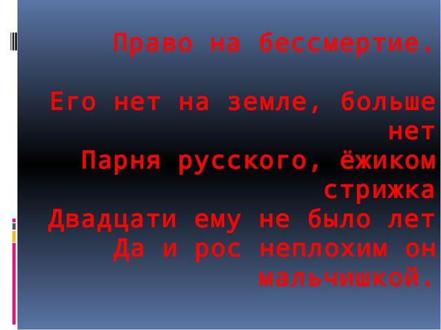 Право на бессмертие. Его нет на земле, больше нет Парня русского, ёжиком стри...