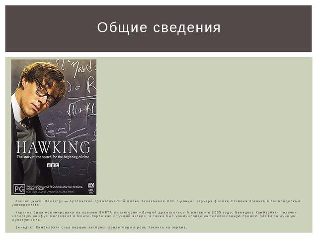 Общие сведения Постер фильма «Хокинг» Хокинг (англ. Hawking) — британский дра...