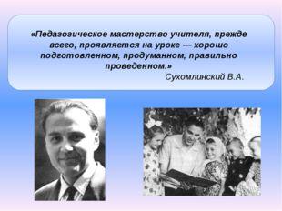 «Педагогическое мастерство учителя, прежде всего, проявляется на уроке — хор
