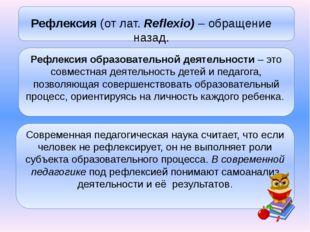 Рефлексия образовательной деятельности – это совместная деятельность детей и