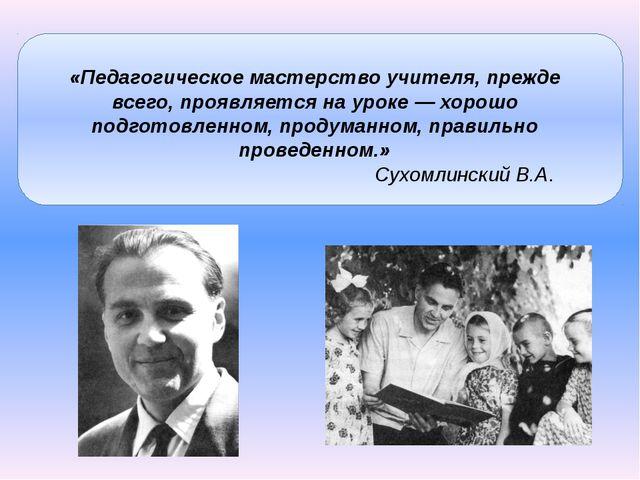 «Педагогическое мастерство учителя, прежде всего, проявляется на уроке — хор...