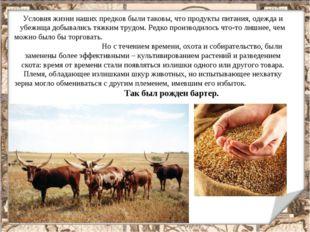 Условия жизни наших предков были таковы, что продукты питания, одежда и убежи