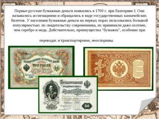 Первые русские бумажные деньги появились в 1769 г. при Екатерине I. Они назыв