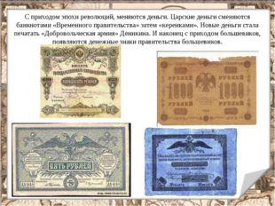 С приходом эпохи революций, меняются деньги. Царские деньги сменяются банкнот