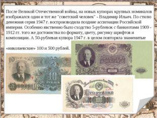 После Великой Отечественной войны, на новых купюрах крупных номиналов изображ